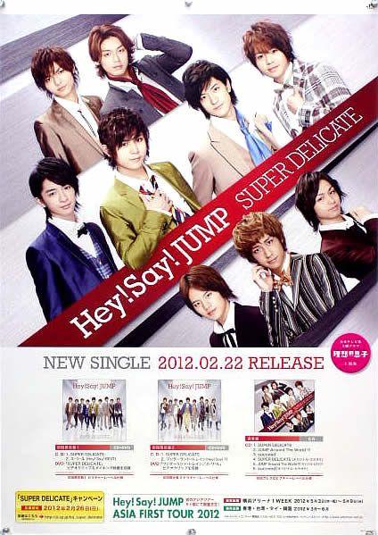 Hey!Say!JUMP B2ポスター (3K006) コンサートグッズの画像
