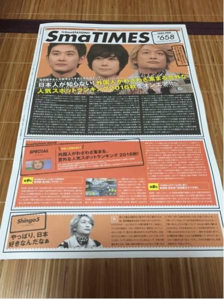 最新スマタイムズNo.658 香取慎吾 松田龍平&真木よう子 1部 新品