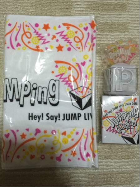 JUMPingCARnival Hey!Say!JUMP グッズ タオル ペンライト コンサートグッズの画像