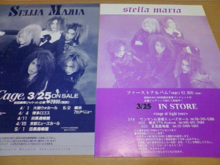 stella maria チラシ 3枚セット ステラマリア