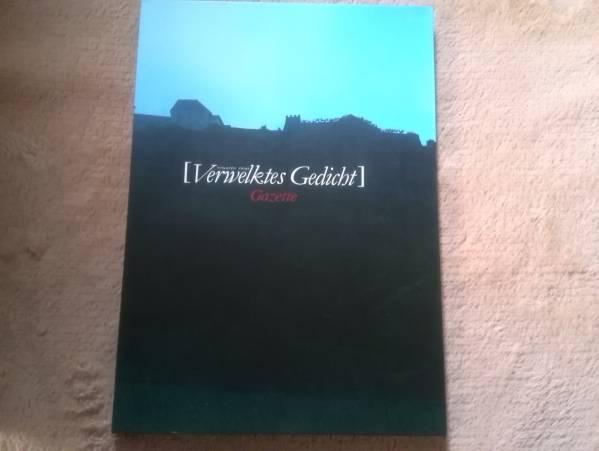 CD付き the GazettE ガゼット Verwelktes Gedicht 限定  ライブグッズの画像