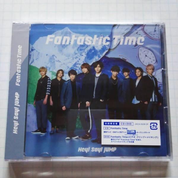 Hey!Say!JUMP Fantastic Time(初回限定盤)(DVD付) 新品未開封 コンサートグッズの画像