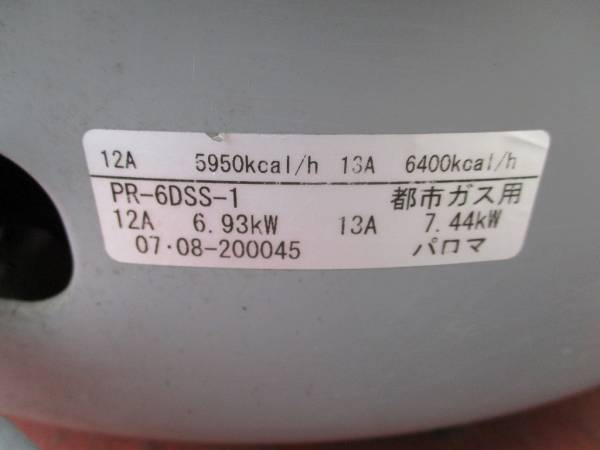 【限定SALE!】y1139-7 業務用 パロマ ガス炊飯器 PR-6DSS-1 2007年製 都市ガス 米 炊飯 店舗用品 中古 厨房_画像3