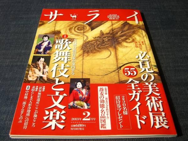 サライ 歌舞伎と文楽