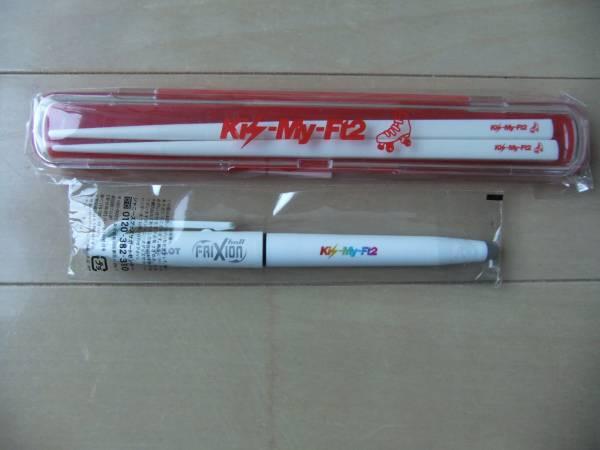 *Kis-My-Ft2*CD特典・キス・My箸/2011・フリクションペン♪