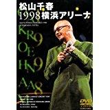 超特価!4千円(送料込)松山千春1998横浜アリーナ[DVD] コンサートグッズの画像