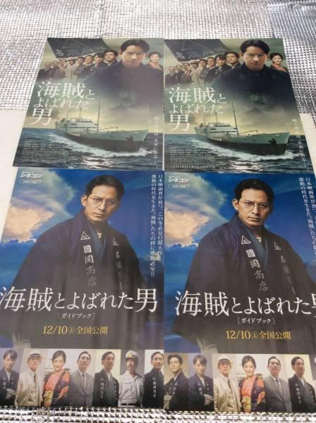 映画海賊と呼ばれた男チラシ/ガイドブック各2計4枚■V6岡田准一