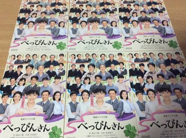 NHKべっぴんさんポストカード集合6枚組■芳根京子/百田夏菜子