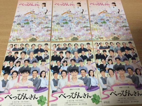 NHKべっぴんさんポストカード集合3枚&芳根京子3枚百田夏菜子