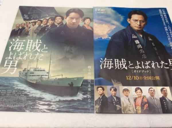 送料込/映画海賊と呼ばれた男チラシ/ガイドブック2枚/V6岡田准一