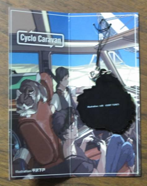 shackめいちゃんU井Cyclo CaravanラバーストラップCD封入特典_ストラップ裏面