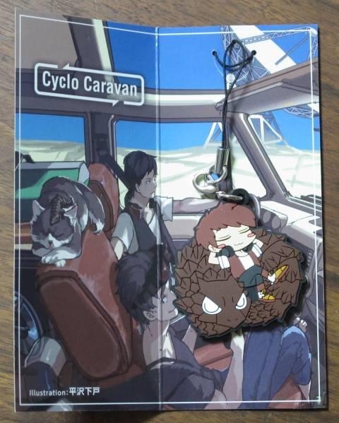 shackめいちゃんU井Cyclo CaravanラバーストラップCD封入特典_おもて