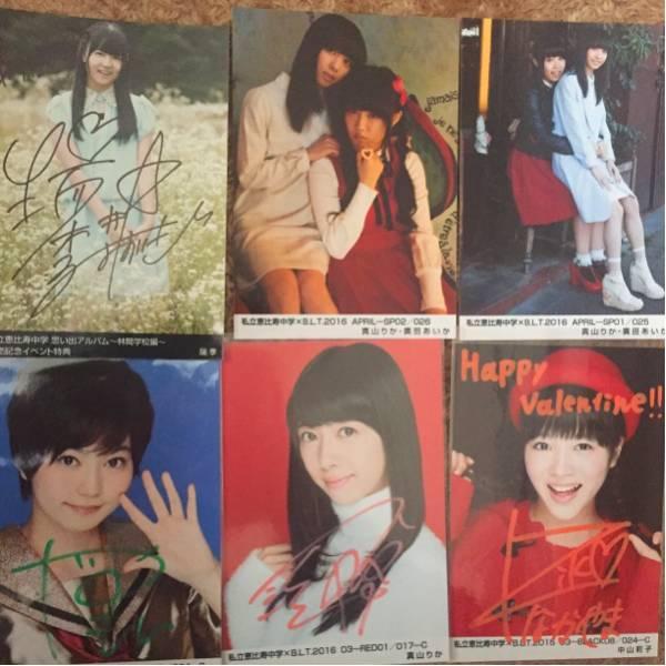 私立恵比寿中学 BLT サイン4枚+SP2枚 エビコレ 生写真 中山莉子