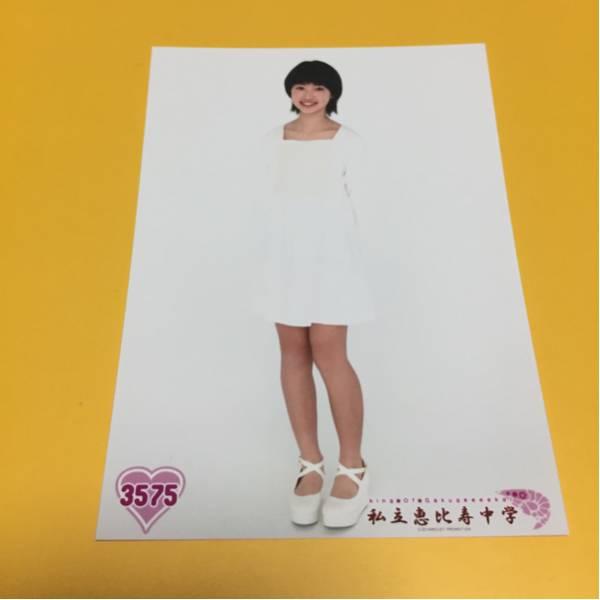 私立恵比寿中学 生写真 小林歌穂 3575