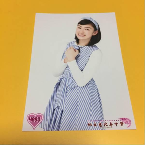 私立恵比寿中学 生写真 小林歌穂 4893