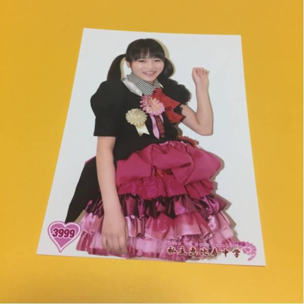 私立恵比寿中学 生写真 中山莉子 3999