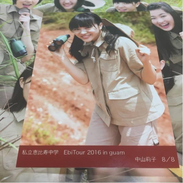 グアム写真集特典 中山莉子 私立恵比寿中学 生写真 EbiTour guam ライブグッズの画像