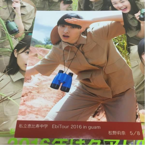 グアム写真集特典 松野莉奈 私立恵比寿中学 生写真 EbiTour guam ライブグッズの画像