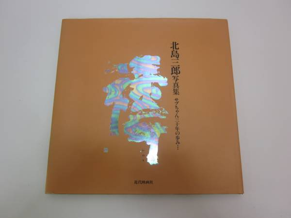ST915 「」 北島三郎写真集 サブちゃん三十年の歩み 初版
