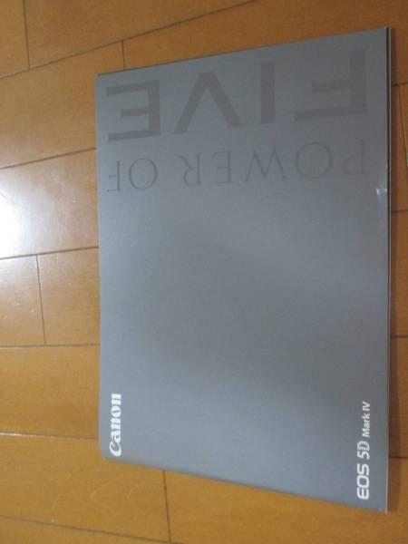 9404カタログ*キャノン*EOS 5D MARKⅣ POWER2016.8発35P
