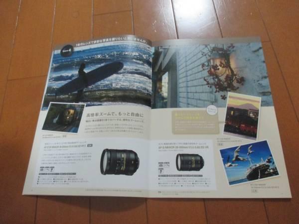 9334 catalog *NIKKOR* lens Vol.1 AF-S2012.2 issue 35P