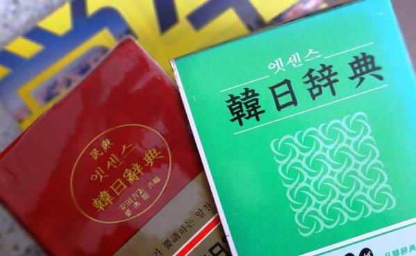 韓国語辞書★「韓日辞典」(民衆書林)★_画像1