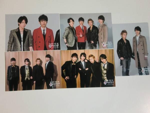 KAT-TUN☆Quarter☆亀梨和也上田竜也中丸雄一公式写真5枚セット
