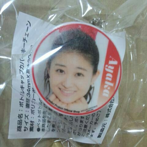 ハロショガチャペットボトルキャップ 新品 未開封 和田彩花