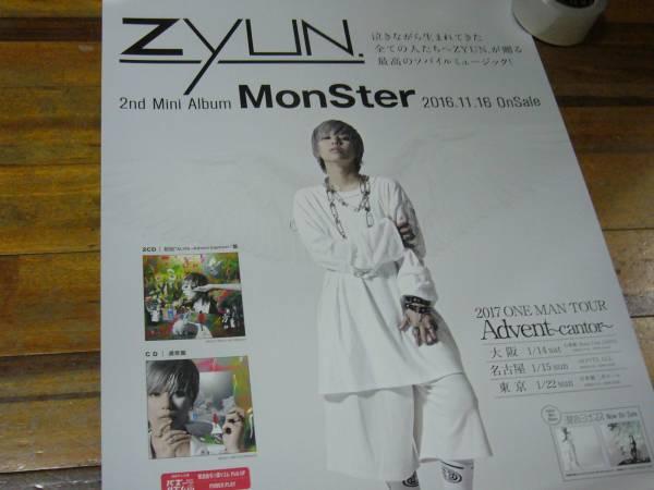 B2大 ポスター ZYUN Monster