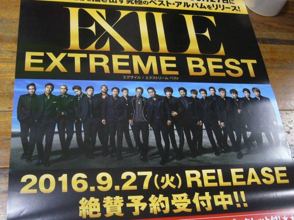 B2大 ポスター EXILE EXTREME BEST