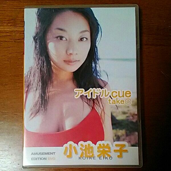 小池栄子 アイドルcue take2 DVD グッズの画像