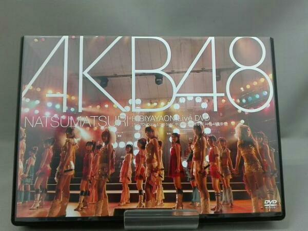 AKB48夏祭り[ライブDVDは出るだろうけど、やっぱり生に限るぜ!]