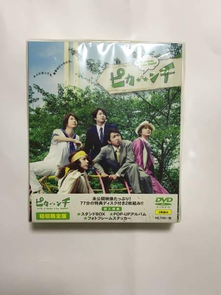 嵐 ピカ★☆★ンチ LIFE IS HARDたぶんHAPPY 初回限定盤DVD