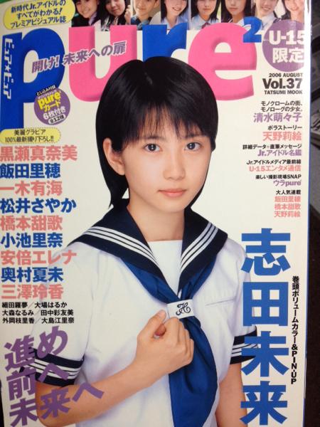 ピュアピュア vol.37 志田未来 向井地美音 グッズの画像