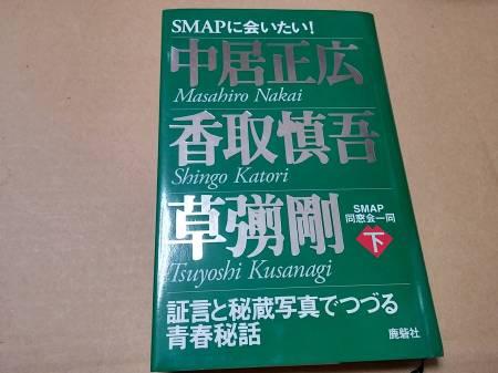 SMAP★SMAPに会いたい!下  (中居、香取、草なぎ)