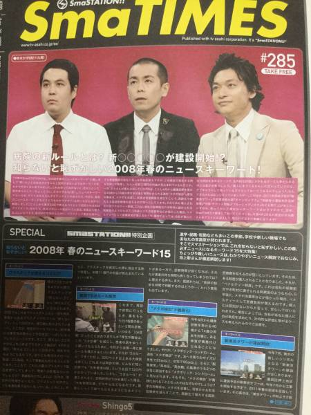 ★SMAP SmaSTATION★SmaTIMES#285 タカアンドトシ・香取慎吾 スマタイムズ