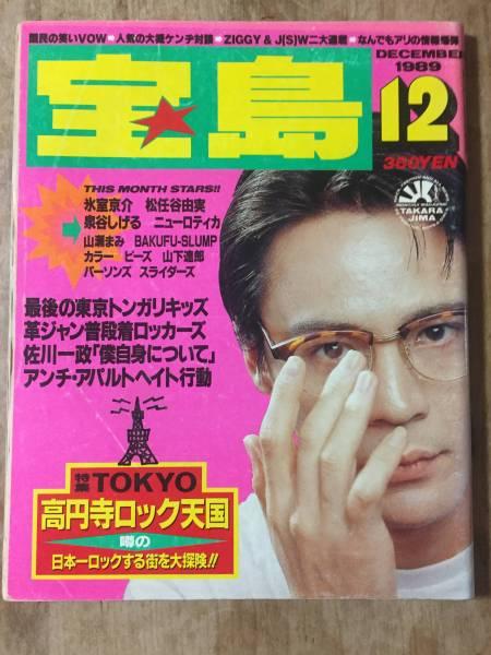 宝島1989年12月号氷室京介 ZIGGY 松任谷由美 泉谷しげる