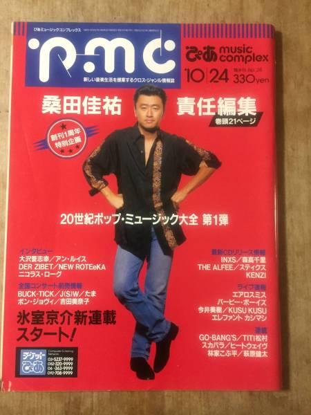 ぴあmusic complex No.26 1990年10/24桑田佳祐氷室京介 BOOWY