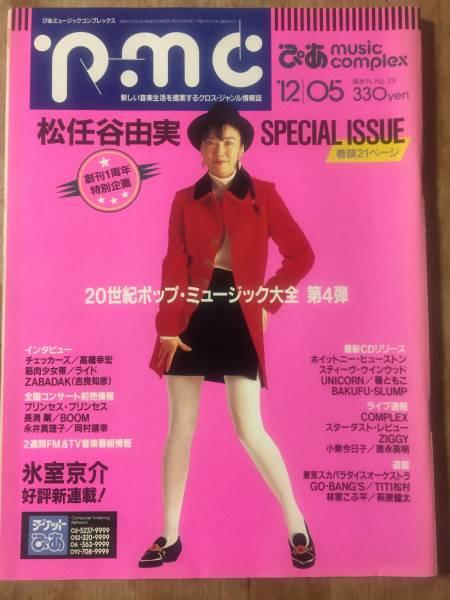 ぴあmusic complex No.29 1990年12/05松任谷由美氷室京介 BOOWY