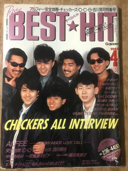BEST HIT 1986年4月号中村あゆみ中川勝彦吉川晃司BOOWY氷室京介