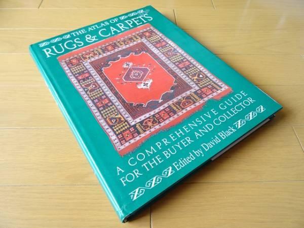 洋書◆世界の絨毯写真集 本 ペルシャ絨毯 トルコ絨毯 カーペット_画像1