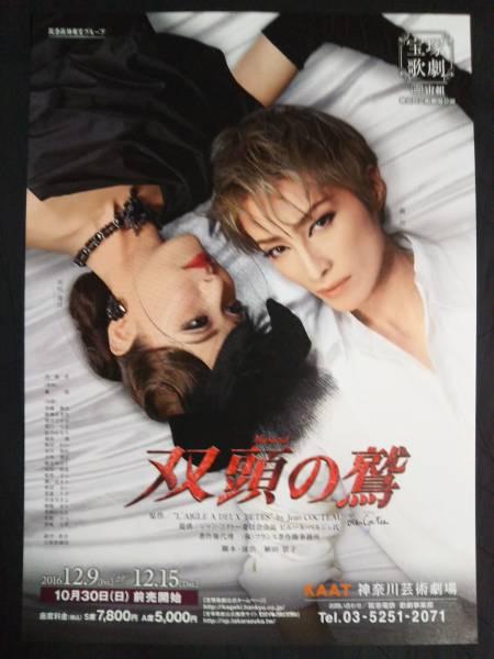 宝塚チラシ/おまけBD オイディプス王+マイスター 轟悠/凪七/華形
