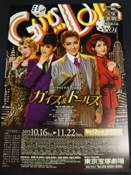 チラシ宝塚/おまけBD 妃海風ミュージックサロンPrincesa!!+Dream