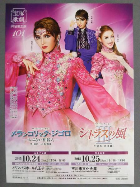 チラシ宝塚/おまけBD メランコリックジゴロ/シトラスの風Ⅲ+Now