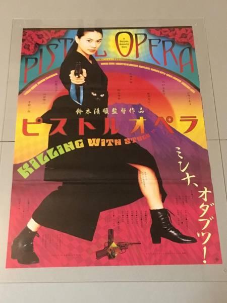 【映画ポスター】ピストルオペラ(鈴木清順監督) 江角マキコ グッズの画像