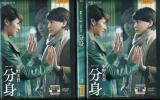 YB3077 連続ドラマW 東野圭吾 分身 長澤まさみ 全3巻 レンタル版