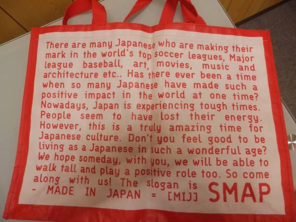 SMAP MIJ TOUR ライブツアーバッグ