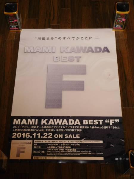 """川田まみ / MAMI KAWADA BEST """"F 最新非売品レアポスター!"""