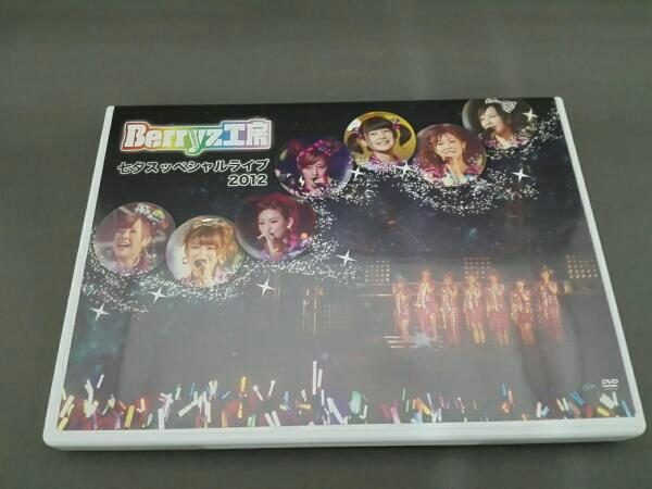 Berryz工房 七夕スッペシャルライブ 2012 コンサートグッズの画像