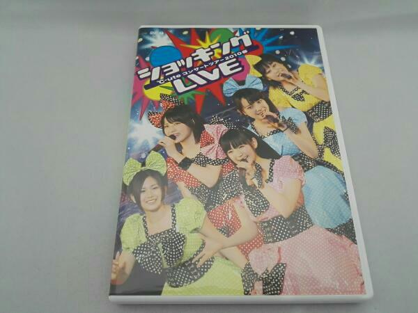 ℃-uteコンサートツアー2010春~ショッキングLIVE~